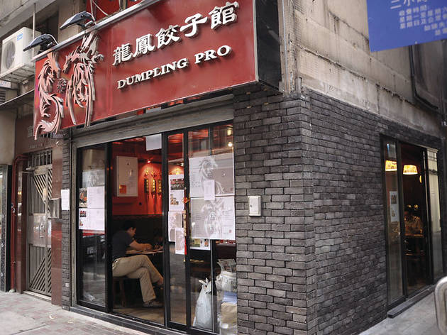 Dumpling Pro