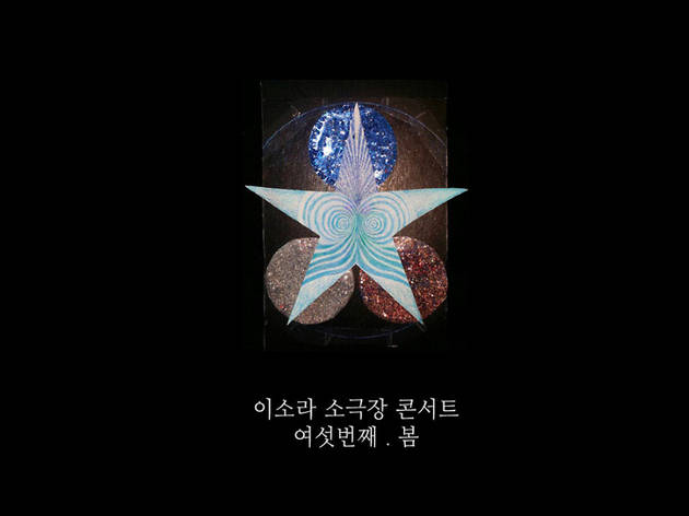Lee So-ra Concert