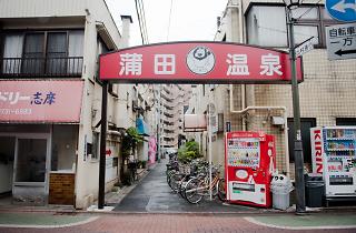 kamata onsen