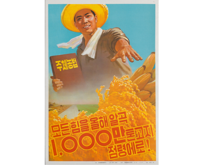 ファン・デル・ベルの北朝鮮アート