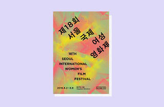 18th Seoul International Women's Film Festival