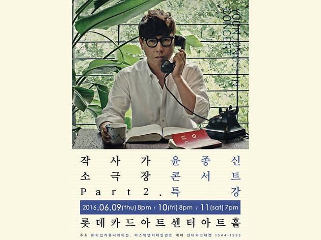 작사가 윤종신 소극장 콘서트 Part 2. '특강'