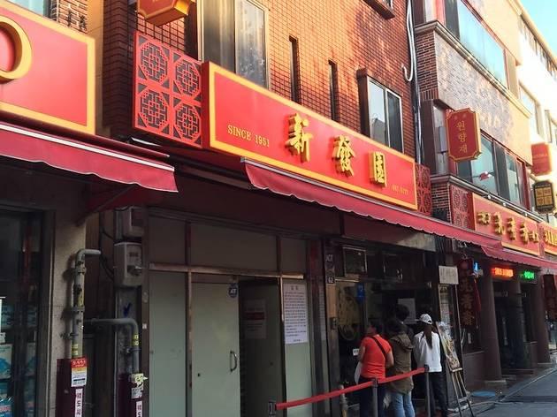 Shin Bal Won in Chinatown