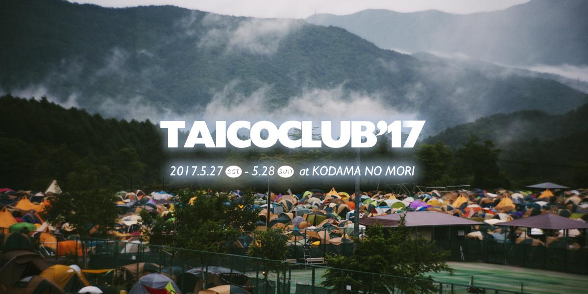 TAICOCLUB'17