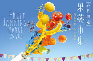 PMQ Fruit Jamming Market
