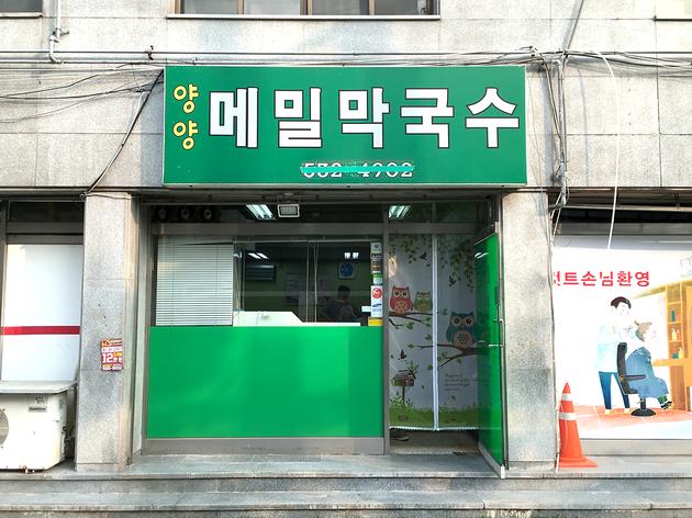 양양메밀막국수