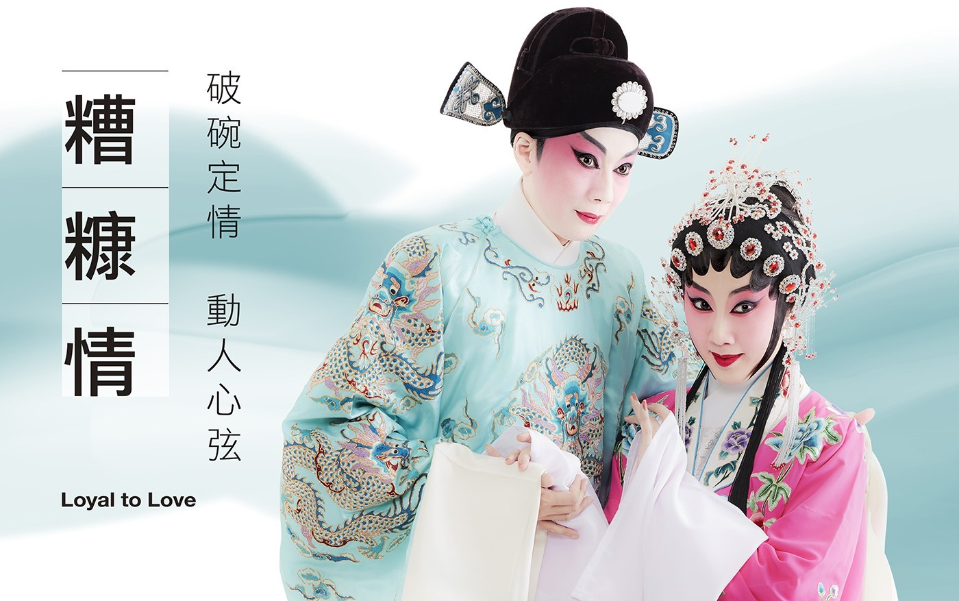 Loyal to Love (Rising Stars of Cantonese Opera II)