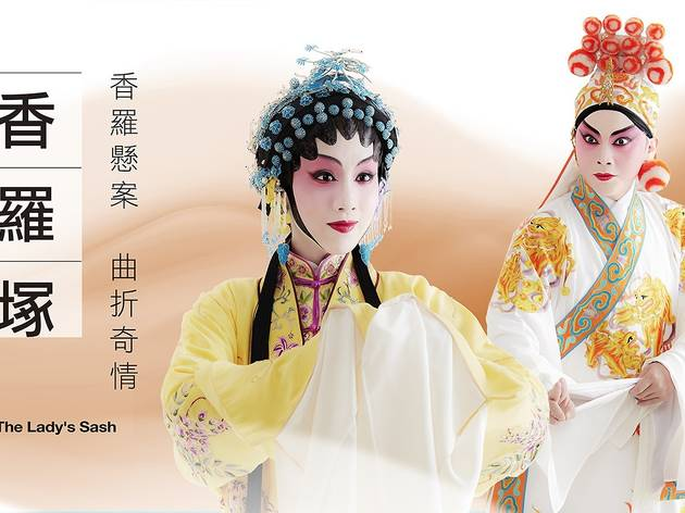 The Lady's Sash (Rising Stars of Cantonese Opera II)