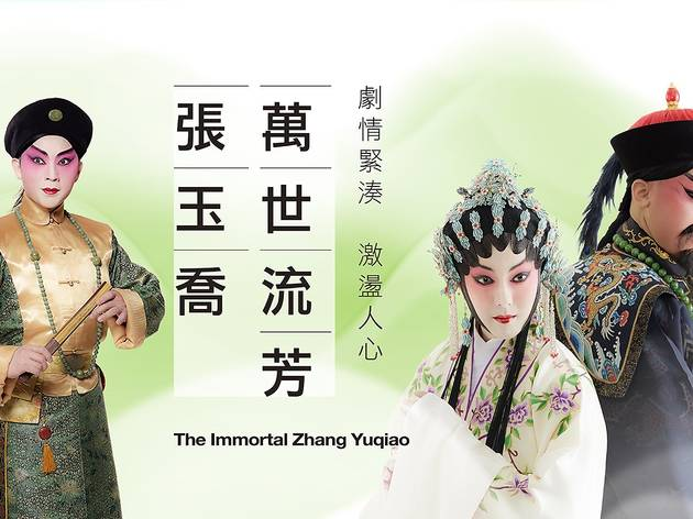 The Immortal Zhang Yuqiao (Rising Stars of Cantonese Opera II)