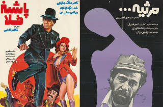"""Salaam Cinema! 50 Years of Iranian Movie Posters"""