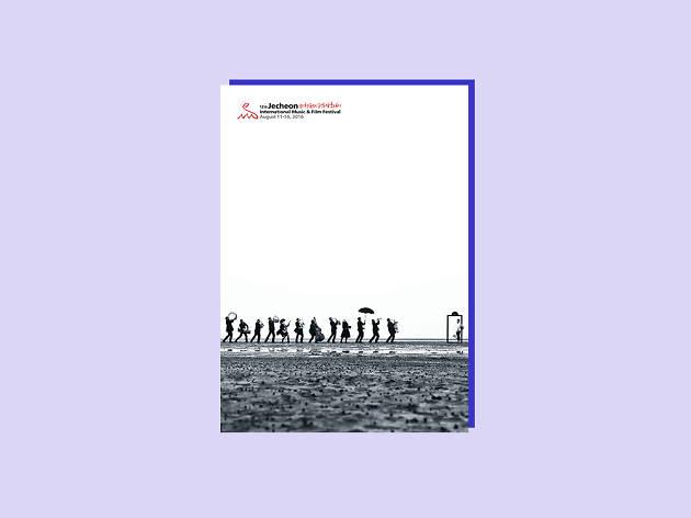 제12회 제천국제음악영화제