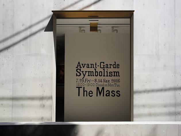 『Avant-Garde Symbolism』