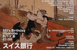 スイス銀行 ~SEI's Birthday Special~
