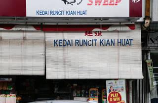 Kedai Runcit Kian Huat
