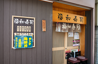Fukuwazushi