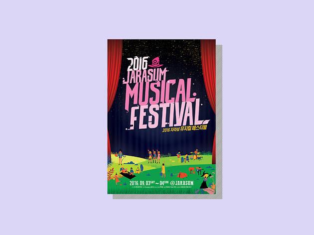 2016 자라섬 뮤지컬 페스티벌