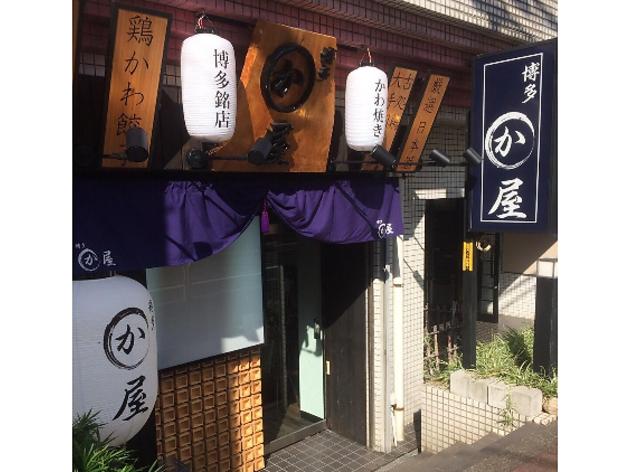 博多かわ屋 ときわ台店