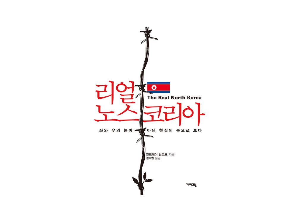 < 리얼 노스 코리아 > 안드레이 란코브 지음