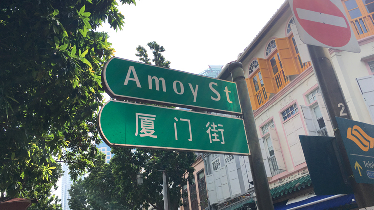 Guide to Amoy Street
