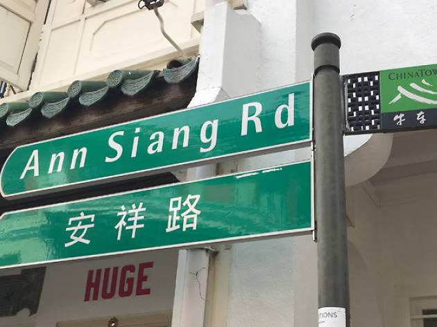 Ann Siang Road and Club Street