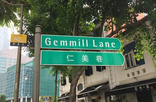 Gemmill Lane