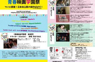 青春映画学園祭03