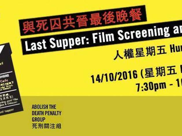 Last Supper: Film Screening and Discussion