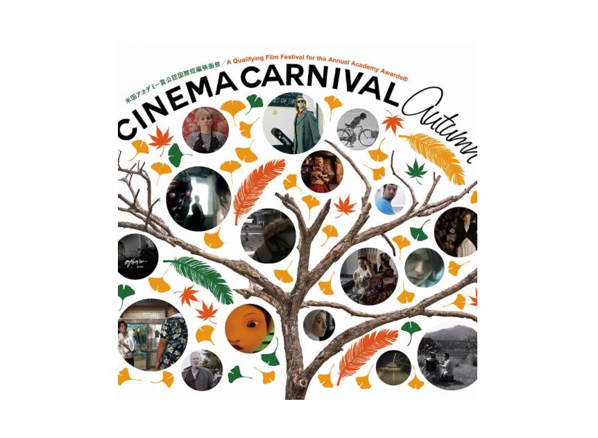 ショートショート フィルムフェスティバル & アジア シネマカーニバル 秋の短編映画収穫祭