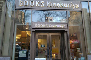 Kinokuniya Bookstores