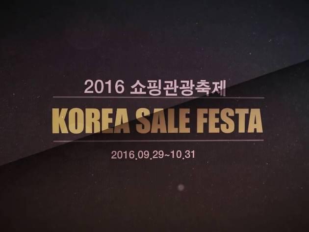 한국판 '블랙 프라이데이,' 코리아 세일 페스타
