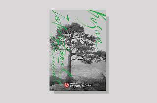 제21회 부산국제영화제