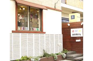 アヴリルの店