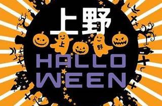 Ueno Halloween 2016