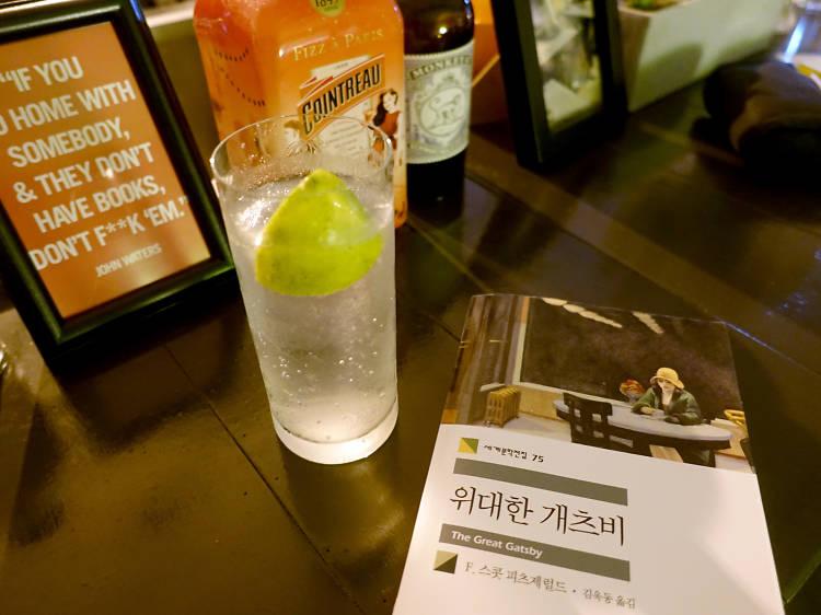 01:00~03:00 ▶ '책 바'에서 문학과 술의 조합 만끽하기