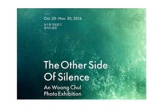 An Woong Chul: The Other Side Of Silence