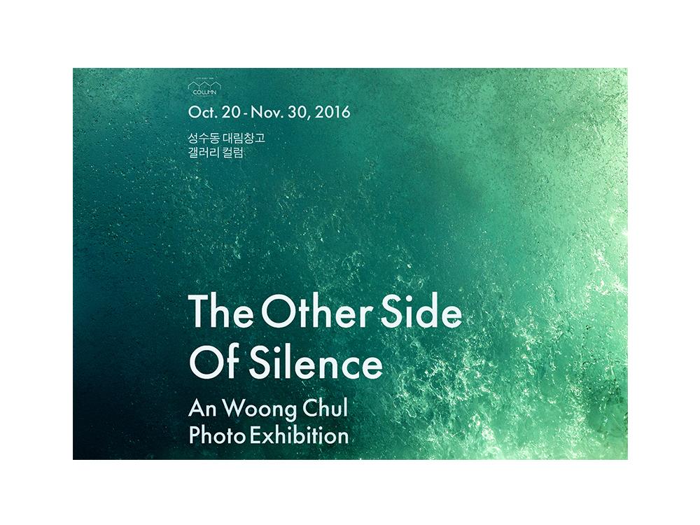 안웅철 사진전 The Other Side Of Silence
