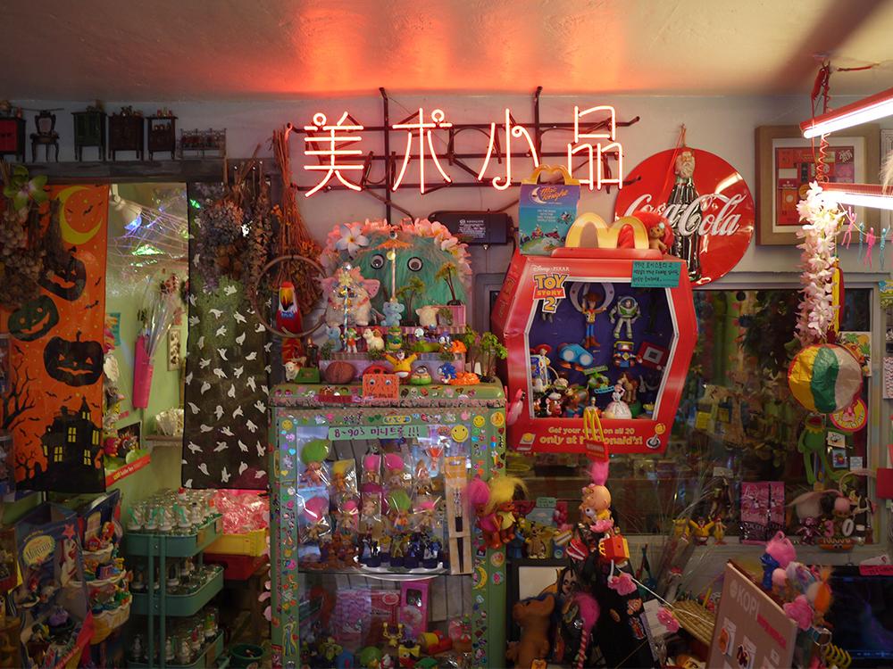 Misul Sopum (Art Shop)