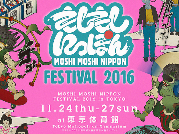 Moshi Moshi Nippon 2016 | Time Out Tokyo