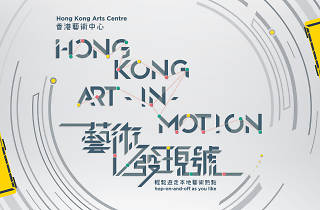 Hong Kong Art in Motion