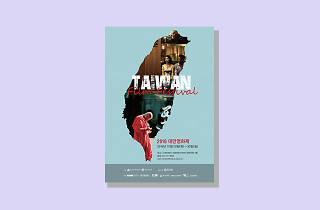 2016 대만 영화제