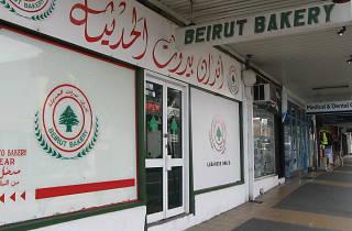 Beirut Bakery in Granville