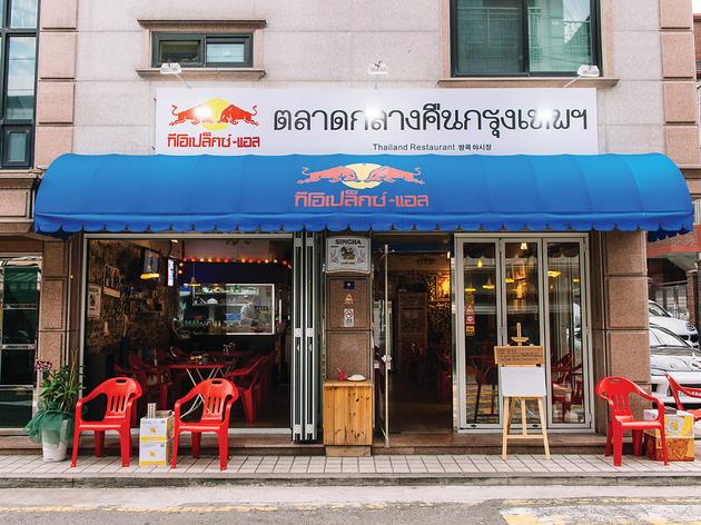 방콕야시장