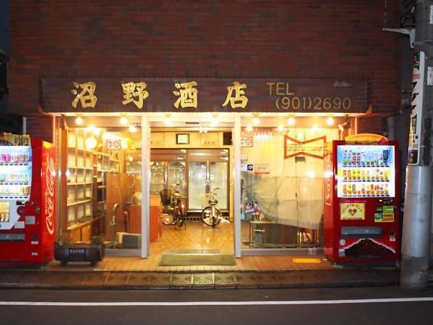 Numano Sake Shop