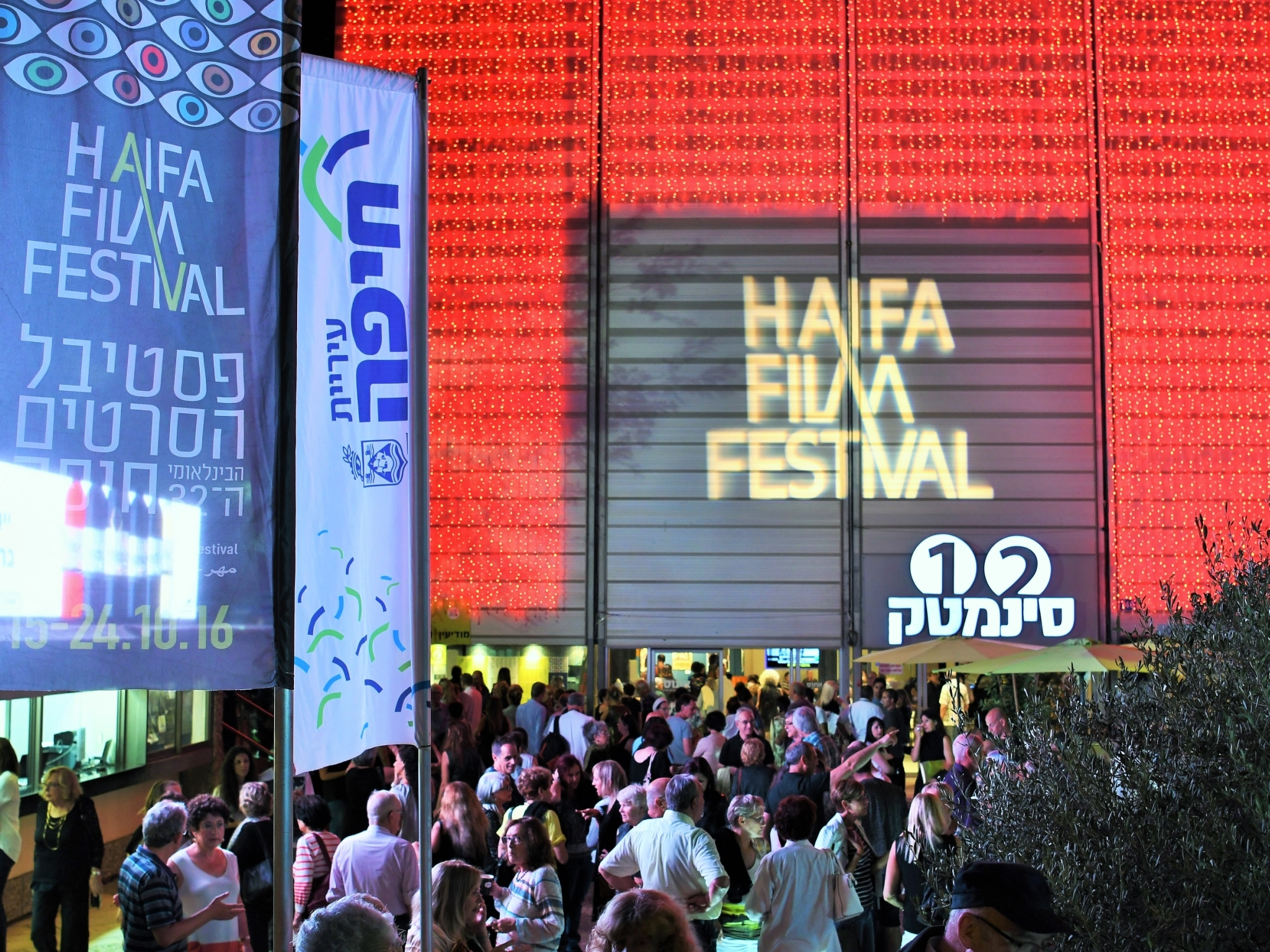Haifa Cinematheque