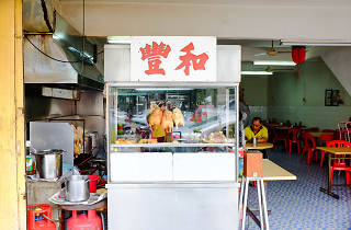 Restoran Hoe Fong Chicken Rice