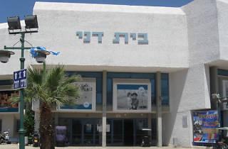 Beit Dani Community Center