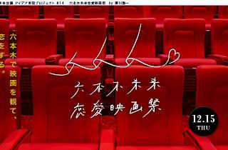 六本木未来恋愛映画祭 by 菱川勢一