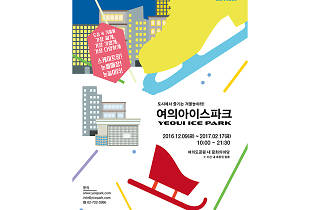 yeoui ice park 2