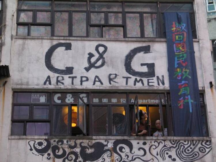 C&G 藝術單位