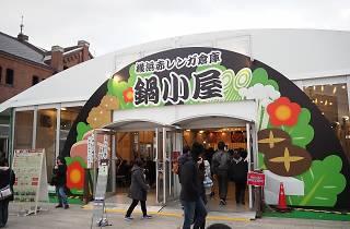 鍋小屋2017~冬の横浜赤レンガ倉庫でお熱く召し上がれ~
